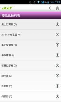 Acer產品eBook apk screenshot