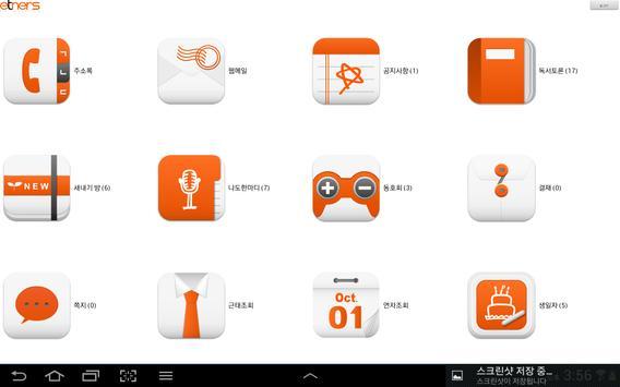 Etners UTOPIA 이트너스 유토피아 apk screenshot
