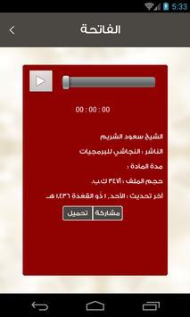 النجاشي للبرميجات - Lite apk screenshot