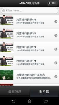 鈔級魚池 apk screenshot