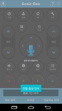 지니콘(GenieCon) apk screenshot