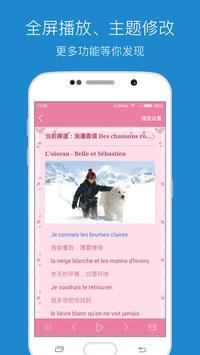 每日法语听力 apk screenshot