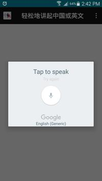 Chinese English Easy Talk apk screenshot