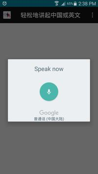 Chinese English Easy Talk poster
