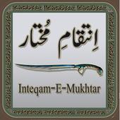 Inteqam e Mukhtar icon