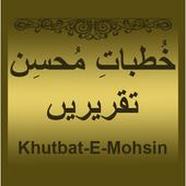 Khutbat e Mohsin(Moshin Naqvi) icon