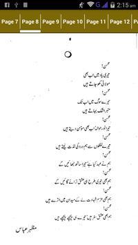 Khutbat e Mohsin(Moshin Naqvi) apk screenshot