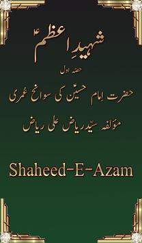 Shaheed-e-Aazam (شہید اعظمؑ) poster