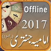 Imamia Jantri 2017 Offline icon