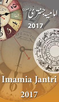 Imamia Jantri 2017 Offline poster