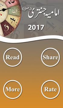 Imamia Jantri 2017 Offline apk screenshot