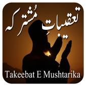 Taqeebat  (Duas after Salat) icon
