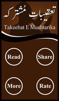 Taqeebat  (Duas after Salat) apk screenshot