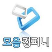 모음컴퍼니 블로그 icon
