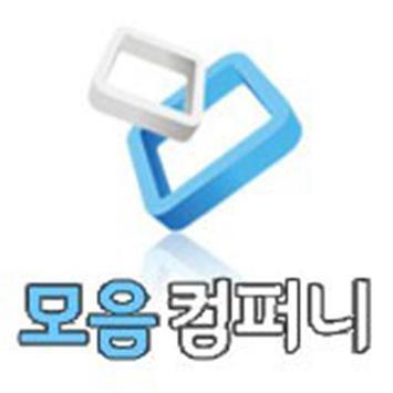모음컴퍼니 블로그 apk screenshot