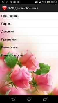 СМС для влюбленных poster