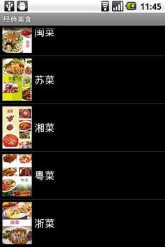 经典美食™ apk screenshot