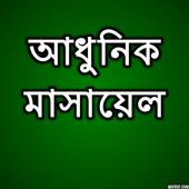 আধুনিক মাসায়েল icon