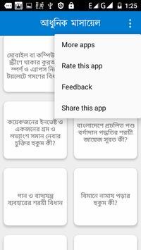 আধুনিক মাসায়েল apk screenshot