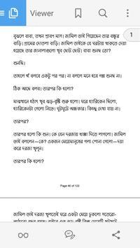আমার আছে জল (হুমায়ুন আহমেদ ) apk screenshot