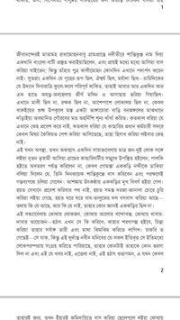 বিখ্যাত উপন্যাস apk screenshot
