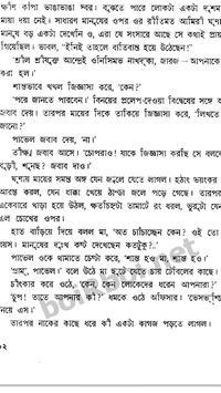 মা (মাক্সিম গোর্কি) apk screenshot