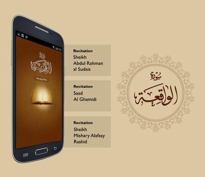 Surah Waqiah poster