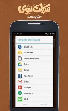 Tabarrukat-E-Nabvi apk screenshot