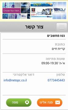 נטו מחשבים apk screenshot