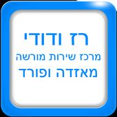 רז ודודי מרכז שירות icon