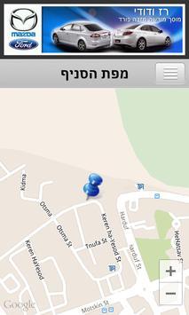 רז ודודי מרכז שירות apk screenshot