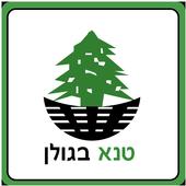 טנא בגולן icon