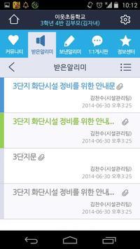 스마트 공지시스템 e알리미 apk screenshot