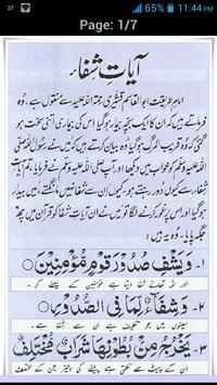 Ayat-e-Shifa poster