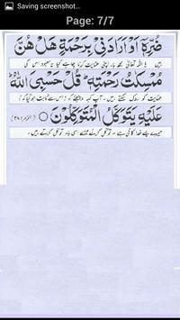 Ayat-e-Shifa apk screenshot