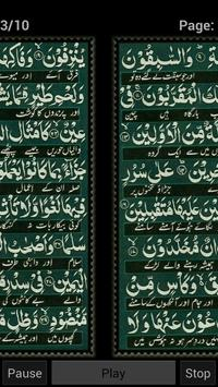 Surah al-Waqi'ah (The Event) apk screenshot