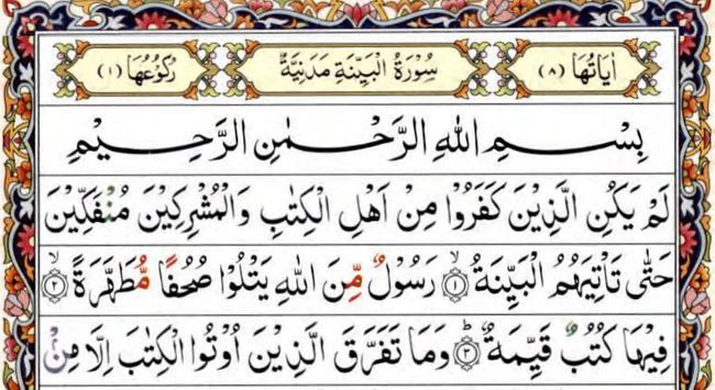 Surah al-Bayinah.ClearEvidance poster