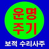운명주기 운세감정법 icon