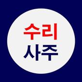 수리사주학회 영동지부 상담시스템 2016 icon