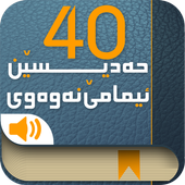 40 nawawy چل حهدیسێن نهوهوی icon