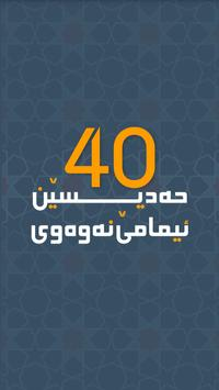 40 nawawy چل حهدیسێن نهوهوی poster