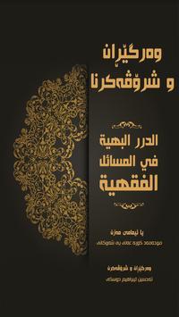 فقهێ ئيسلامێ fiqha eslami poster