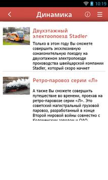 EXPO 1520 apk screenshot
