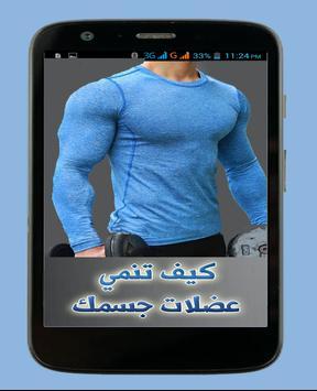 كيف تنمي عضلات جسمك جديد 2016 apk screenshot