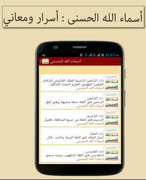 أسماء الله الحسنى أسرار ومعاني apk screenshot