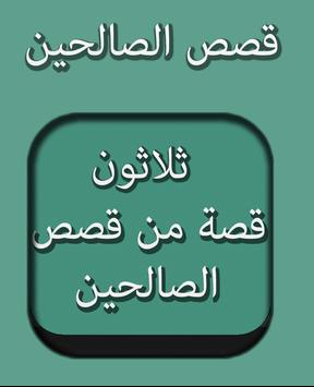 30 قصة من قصص الصالحين بدون نت apk screenshot
