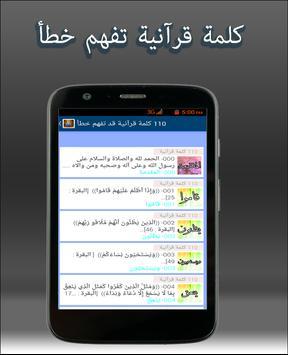 110 كلمة قرآنية تفهم خطأ apk screenshot