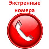 Все экстренные номера Москвы icon