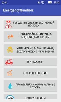 Все экстренные номера Москвы poster