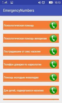 Все экстренные номера Москвы apk screenshot
